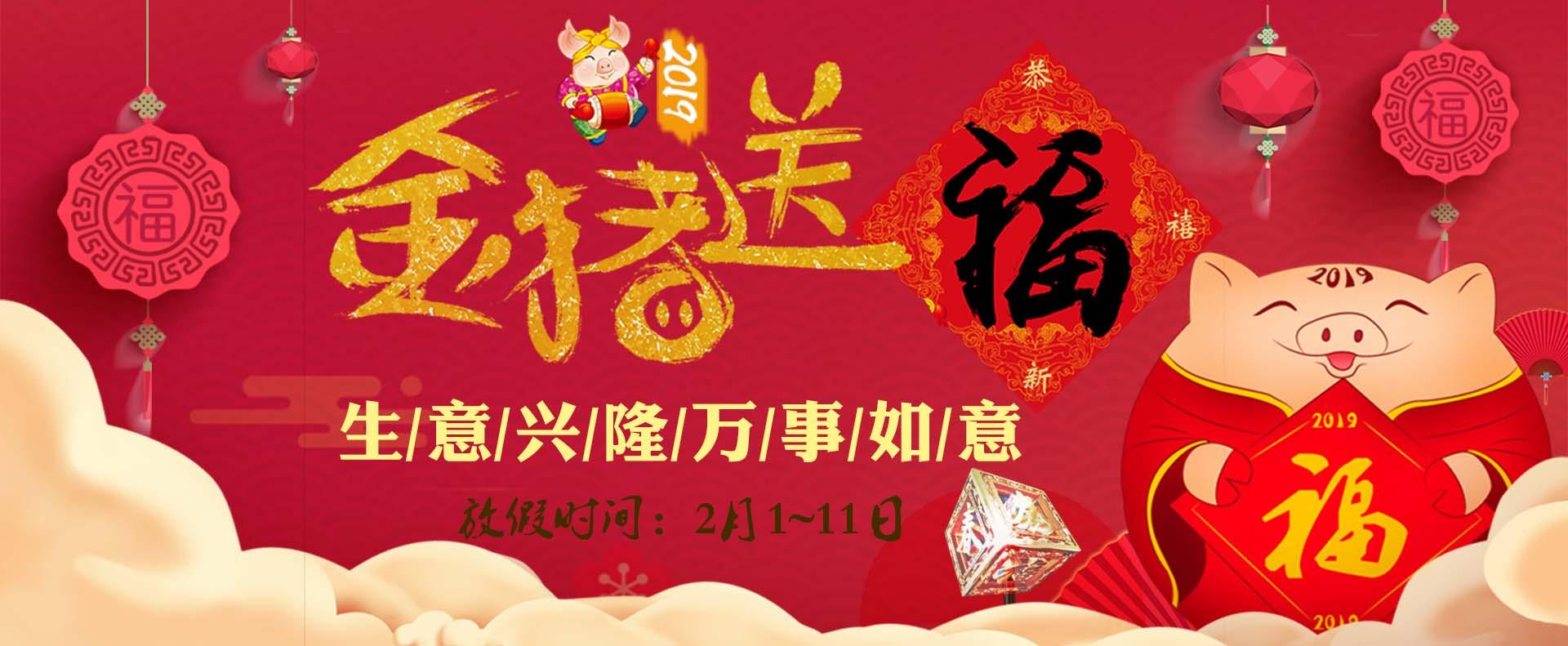 深圳市风扇技术有限公司祝尊敬的各位客户新春快乐